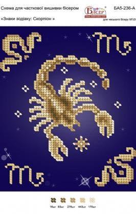 Знаки зодіаку.  Скорпіон А5-236 А Вишиванка