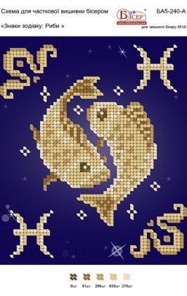 Знаки зодіаку. Риби А5-240 А Вишиванка