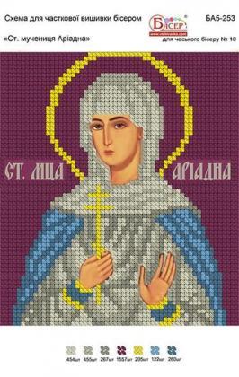 Свята Аріадна А5-253 Вишиванка