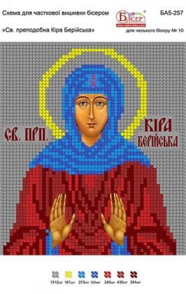 Свята Кіра А5-257 Вишиванка