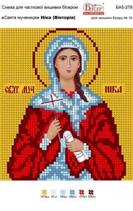 Свята Ніка(Вікторія) А5-279 Вишиванка