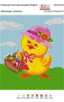 Великоднє курчатко А5-310 А Вишиванка