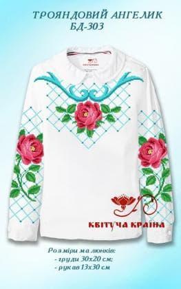 Заготовка дитячої блузки БП-303 Квітуча країна