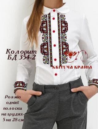 Заготовка дитячої блузки