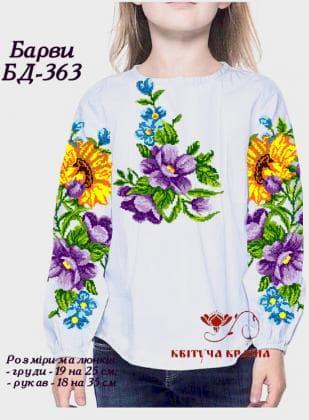 Заготовка підліткової блузки БП-363 Квітуча країна