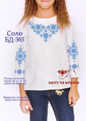 Заготовка дитячої блузки БП-365 Квітуча країна