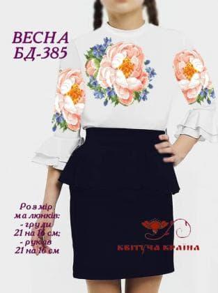 Заготовка дитячої блузки БП-385 Квітуча країна
