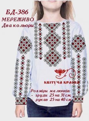 Заготовка дитячої блузки БП-386 Квітуча країна
