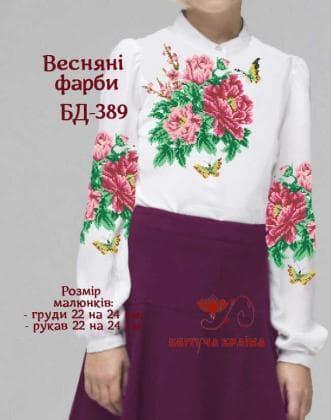Заготовка дитячої блузки БП-389 Квітуча країна