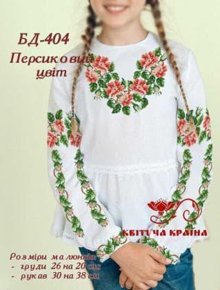 Заготовка дитячої блузки БД-404 Квітуча країна