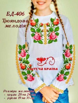 Заготовка дитячої блузки БД-406 Квітуча країна