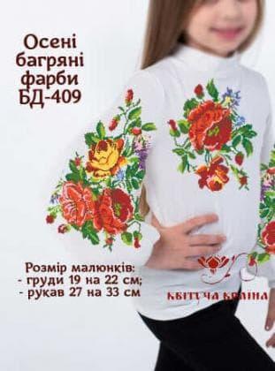 Заготовка дитячої блузки БП-409 Квітуча країна
