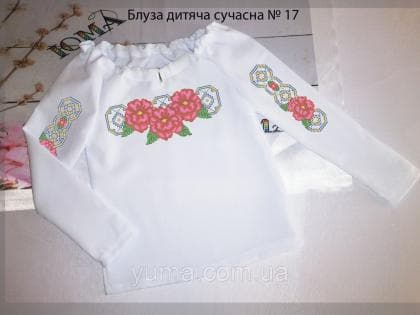 Пошита блузка Сучасна для дівчинки  БДС-17 ЮМА