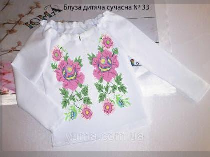 Пошита блузка Сучасна для дівчинки  БДС-33 ЮМА