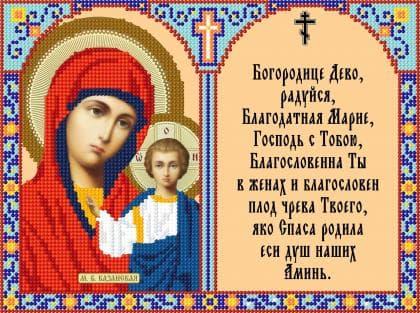 Молитва з святою Марією і Ісусом ВК-011 Світарт
