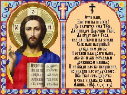 Молитва Отче наш ВК-012 Світарт