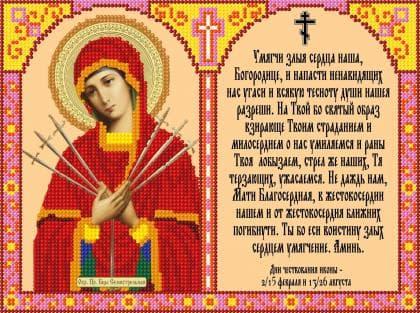 Молитва до Богородиці ВК-057 Світарт