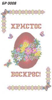 Великодній рушник БР-0008 Сяйво БСР