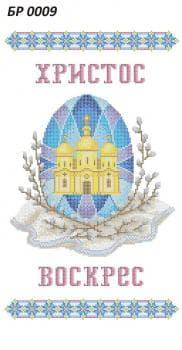 Великодній рушник БР-0009 Сяйво БСР