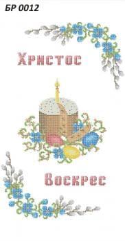 Великодній рушник БР-0012 Сяйво БСР