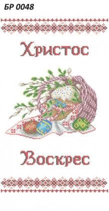 Великодній рушник БР-0048 Сяйво БСР