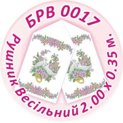 Весільний рушник БРВ-0017 Сяйво БСР