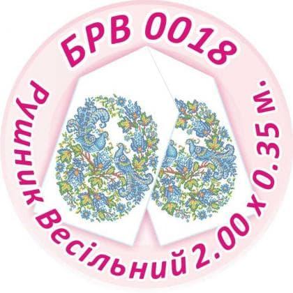 Весільний рушник БРВ-0018 Сяйво БСР