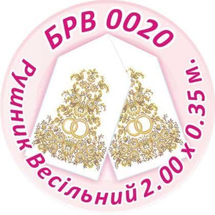 Весільний рушник БРВ-0020 Сяйво БСР