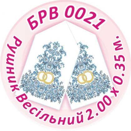 Весільний рушник БРВ-0021 Сяйво БСР