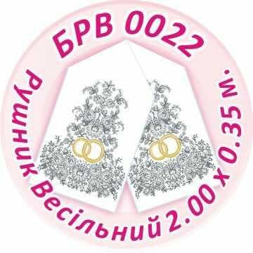 Весільний рушник БРВ-0022 Сяйво БСР