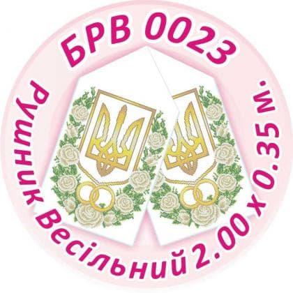 Весільний рушник БРВ-0023 Сяйво БСР