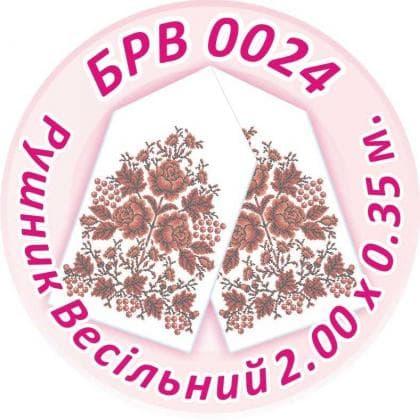 Весільний рушник БРВ-0024 Сяйво БСР