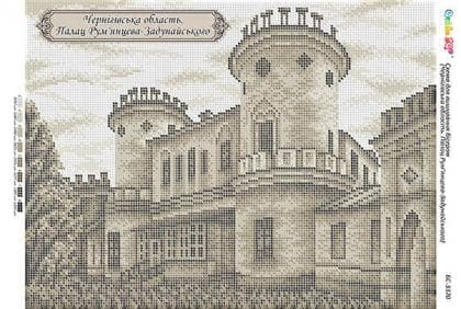 Чернігівська область Палац Рум'янцева-Задунайського БС-3370 Сяйво БСР