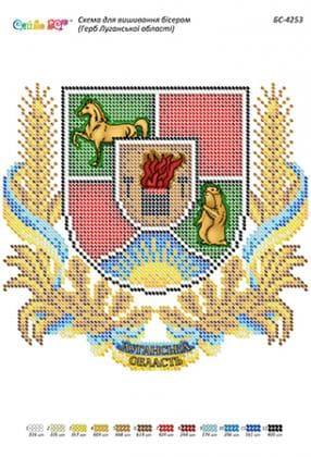 Герб Луганської області БС-4253 Сяйво БСР