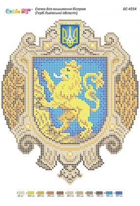 Герб Львівської області БС-4254 Сяйво БСР