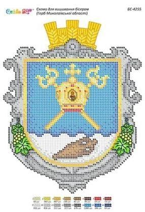 Герб Миколаївської області БС-4255 Сяйво БСР