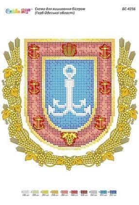 Герб Одеської області БС-4256 Сяйво БСР