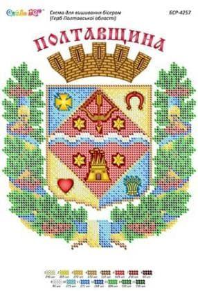 Герб Полтавської області БС-4257 Сяйво БСР