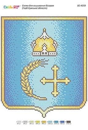 Герб Сумської області БС-4259 Сяйво БСР