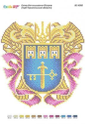 Герб Тернопільської області БС-4260 Сяйво БСР