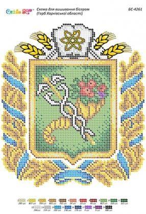Герб Харківської області БС-4261 Сяйво БСР