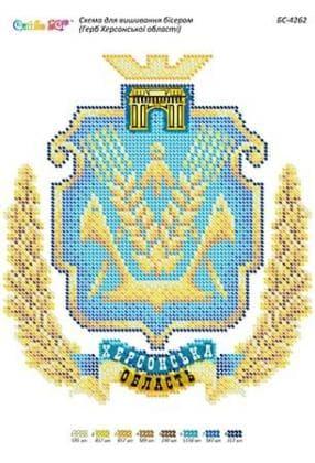 Герб Херсонської області БС-4262 Сяйво БСР