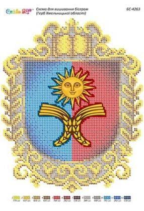 Герб Хмельницької області БС-4263 Сяйво БСР