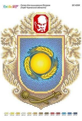 Герб Черкаської області БС-4264 Сяйво БСР