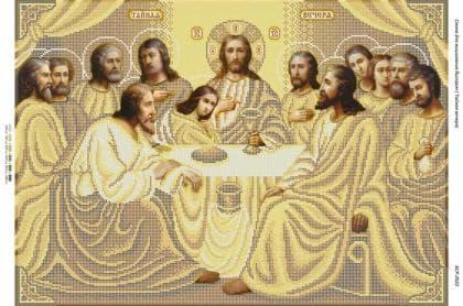 Тайна вечеря (золото) БСР-2022 Сяйво БСР