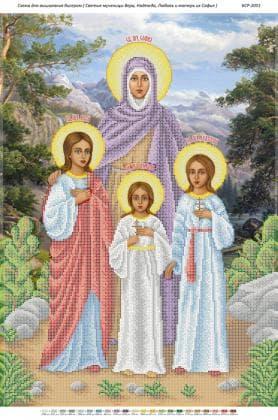 Святі мучениці Віра, Надія, Любов та матір їх Софія БСР-2051 Сяйво БСР