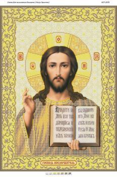 Ісус Христос(золото)