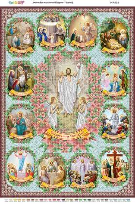12 Великих церковних свят БСР-2125 Сяйво БСР