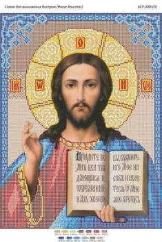 Ісус Христос (фон коричневий) БСР-3001-3 Сяйво БСР