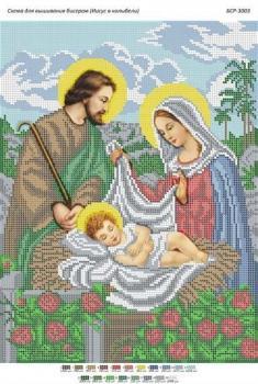 Ісус в колисці БСР-3003 Сяйво БСР